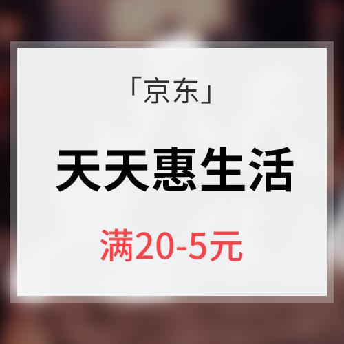 促销活动# 京东 天天惠生活 吃·喝·玩·乐 银联闪付 满20立减5元
