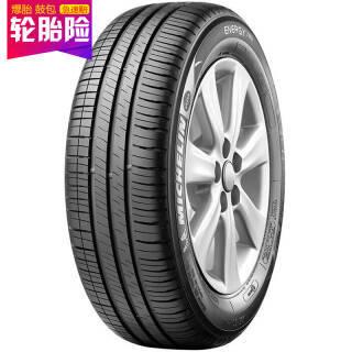 米其林(MICHELIN) 汽车轮胎 韧悦 ENERGY XM2 215/60R16 95H 适配八代雅阁/皇冠/锐志/凯美瑞/帕萨特  券后509元
